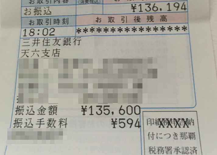 ロードバイクを通販で購入しました。(関西の自転車ショップに沖縄から注文)