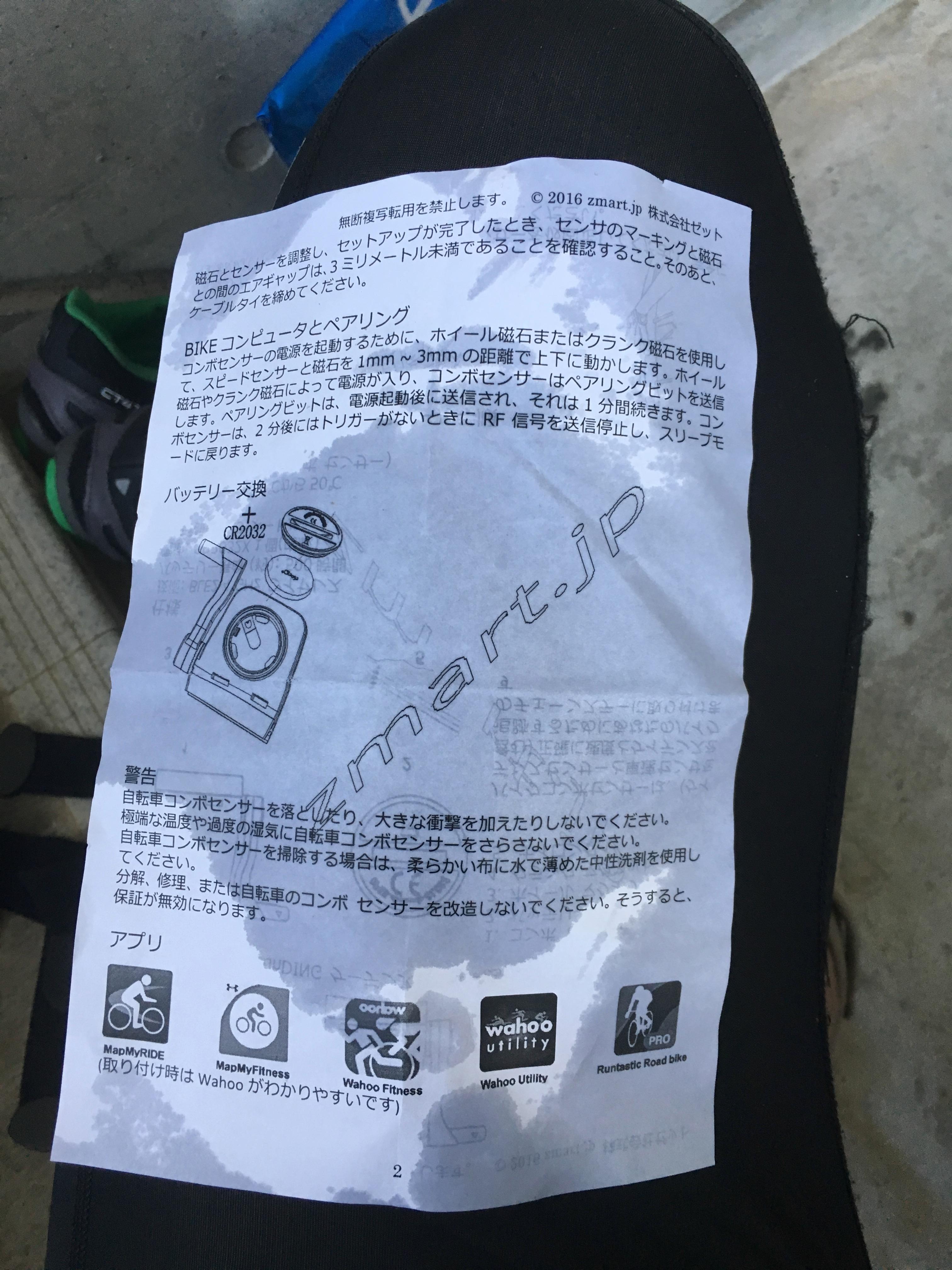 怪しめな日本語説明書
